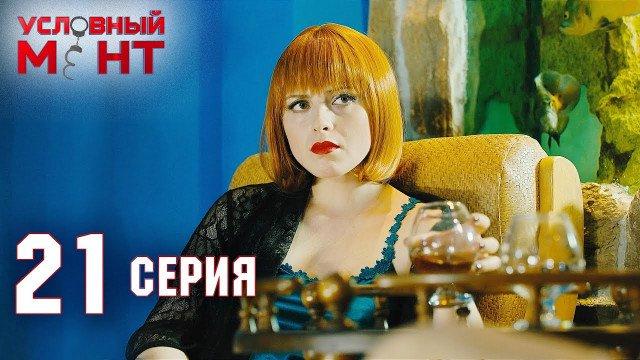 Условный мент 2 сезон 21 серия
