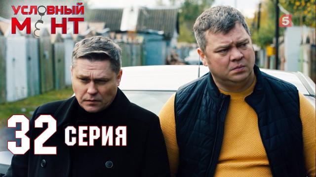 Условный мент 2 сезон 32 серия