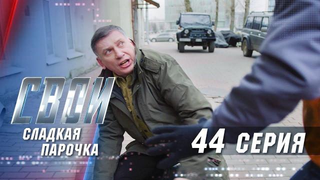 Свои 3 сезон 44 серия