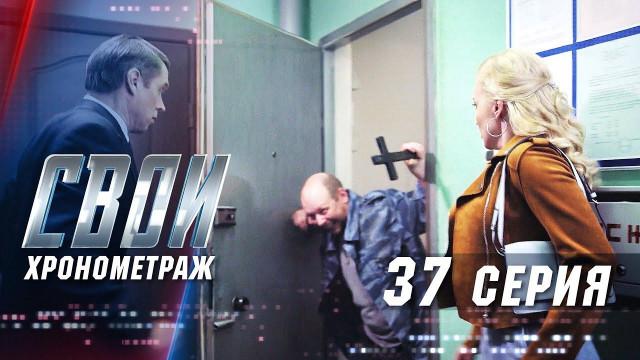 Свои 3 сезон 37 серия
