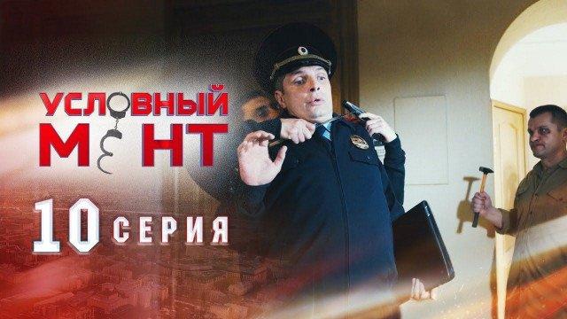 Условный мент 1 сезон 10 серия