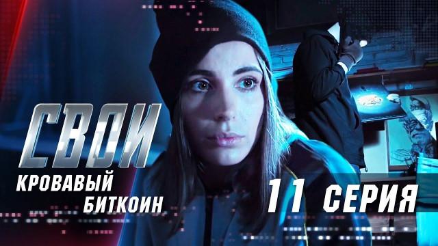 Свои 2 сезон 11 серия