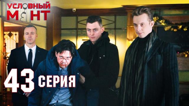 Условный мент 2 сезон 43 серия