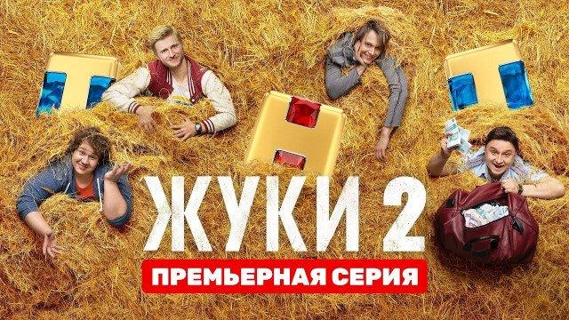 Жуки 2 сезон 1 серия