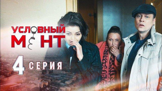 Условный мент 1 сезон 4 серия