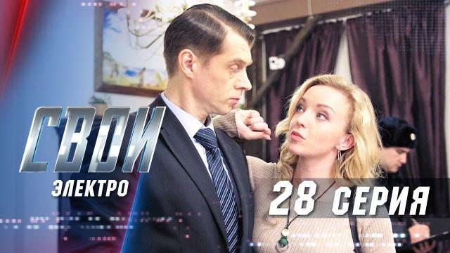 Свои 3 сезон 28 серия