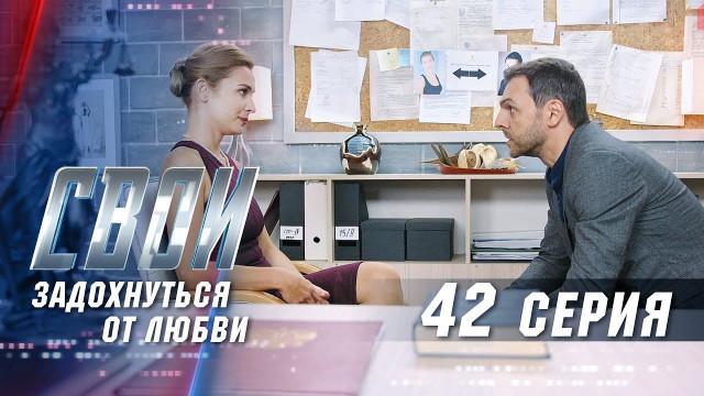 Свои 2 сезон 42 серия