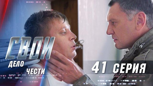 Свои 3 сезон 41 серия