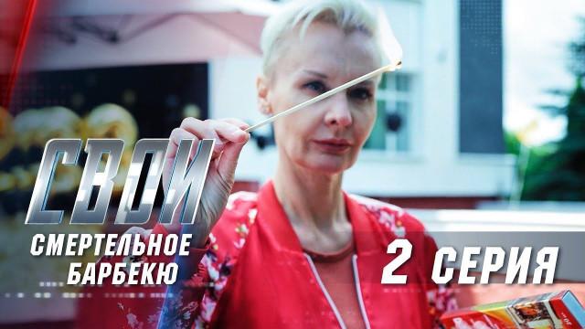 Свои 2 сезон 2 серия