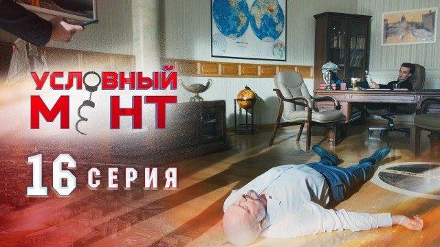 Условный мент 1 сезон 16 серия