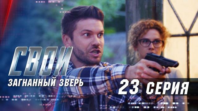 Свои 1 сезон 23 серия