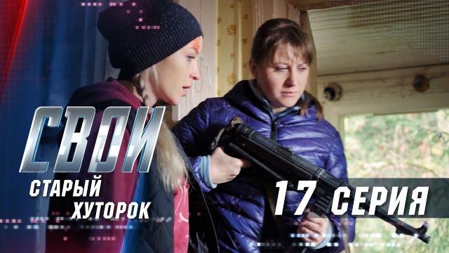 Свои 2 сезон 17 серия