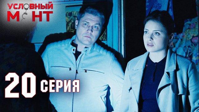 Условный мент 2 сезон 20 серия