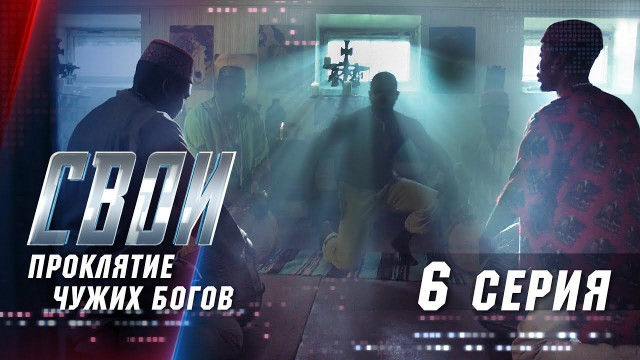 Свои 2 сезон 6 серия