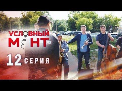 Условный мент 1 сезон 12 серия