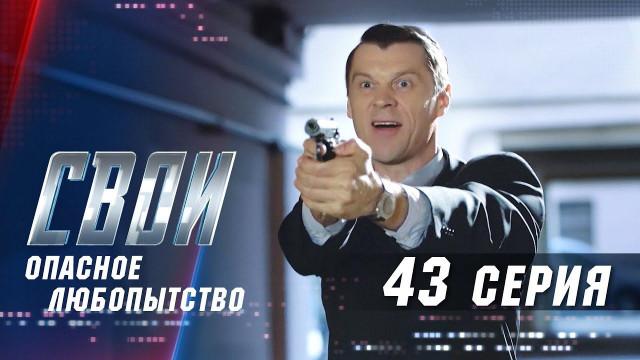 Свои 2 сезон 43 серия