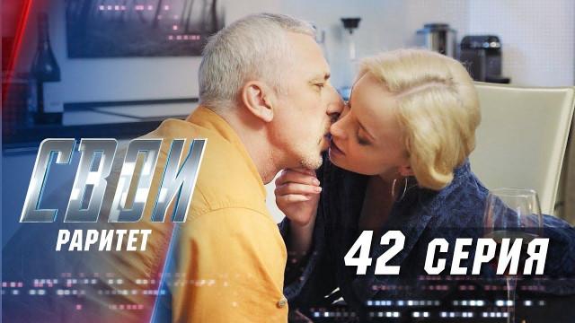 Свои 3 сезон 42 серия