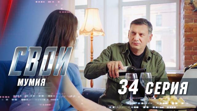 Свои 3 сезон 34 серия