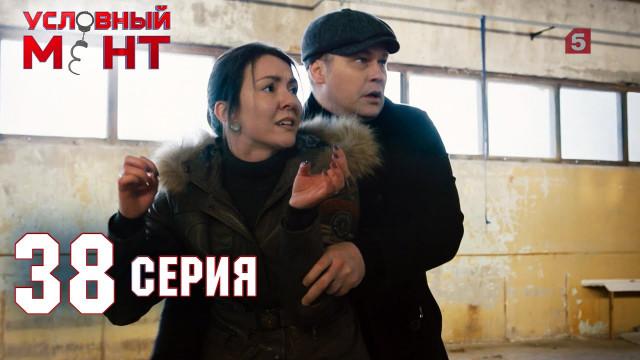 Условный мент 2 сезон 38 серия