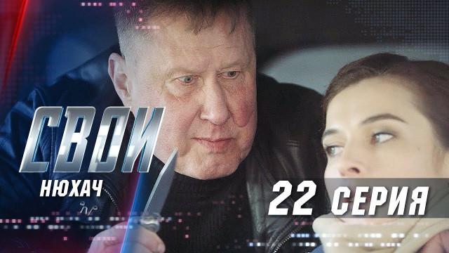 Свои 3 сезон 22 серия