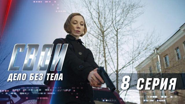 Свои 1 сезон 8 серия