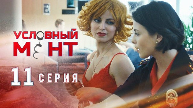 Условный мент 1 сезон 11 серия
