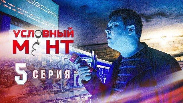 Условный мент 1 сезон 5 серия