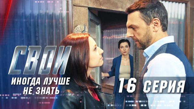 Свои 3 сезон 16 серия