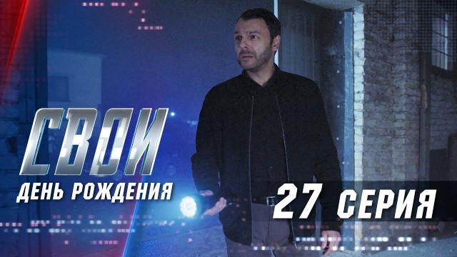 Свои 1 сезон 27 серия