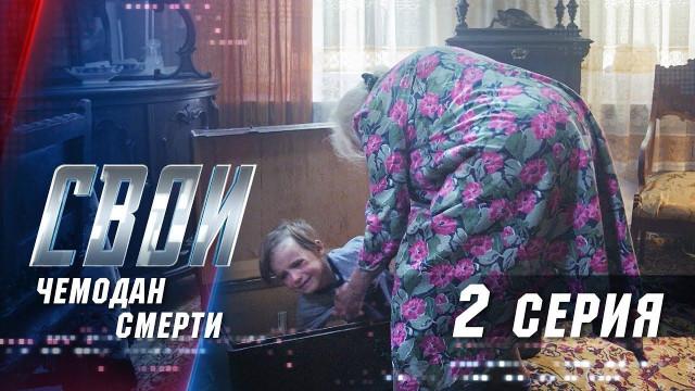 Свои 1 сезон 2 серия