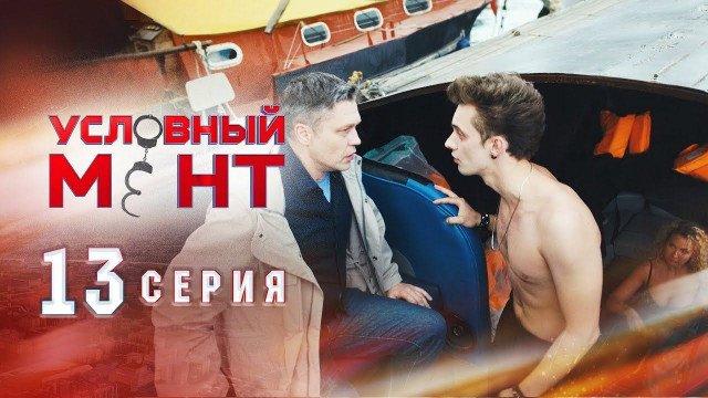 Условный мент 1 сезон 13 серия
