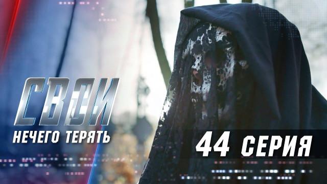 Свои 2 сезон 44 серия