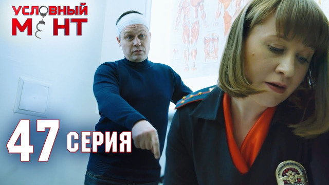 Условный мент 2 сезон 47 серия