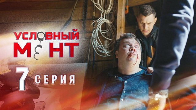 Условный мент 1 сезон 7 серия