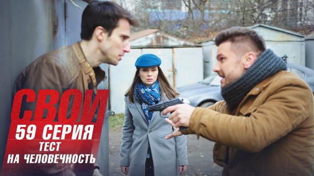 Свои 3 сезон 59 серия