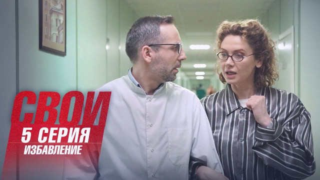 Свои 4 сезон 5 серия