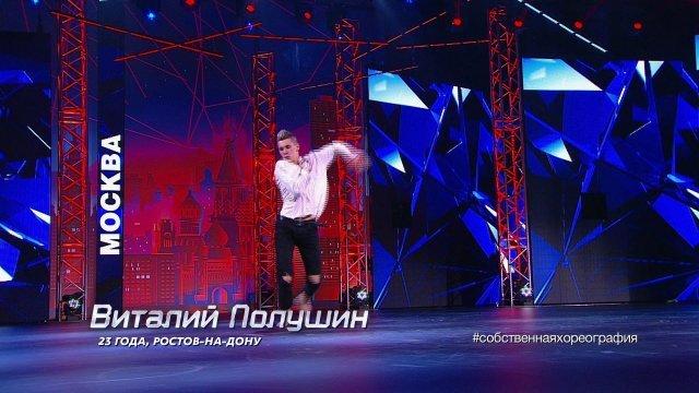 Танцы 3 сезон 8 серия