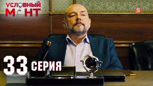 Условный мент 2 сезон 33 серия