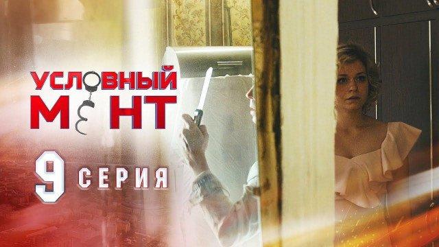 Условный мент 1 сезон 9 серия