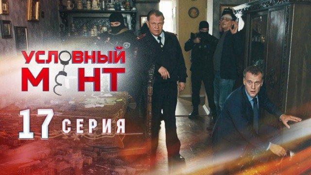 Условный мент 1 сезон 17 серия