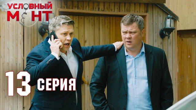 Условный мент 2 сезон 13 серия