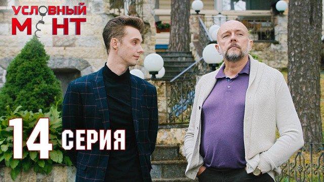 Условный мент 2 сезон 14 серия