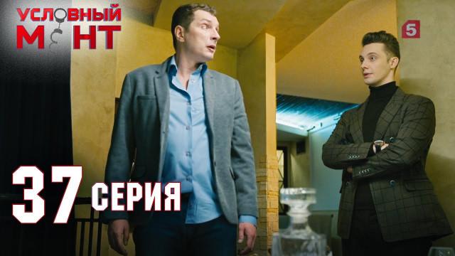 Условный мент 2 сезон 37 серия