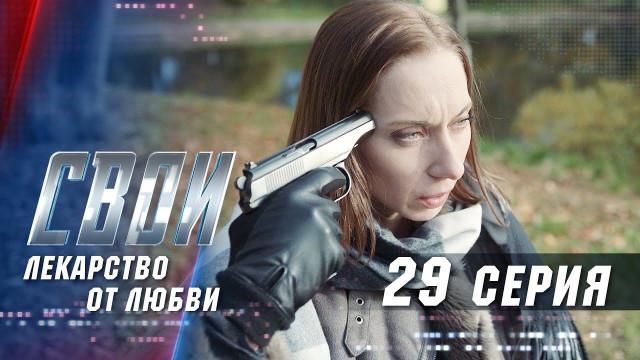 Свои 2 сезон 29 серия