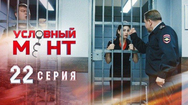Условный мент 1 сезон 22 серия