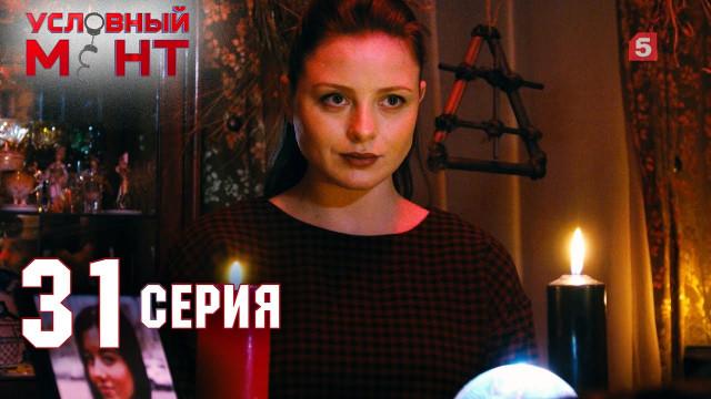 Условный мент 2 сезон 31 серия