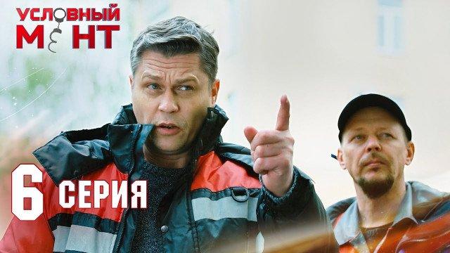 Условный мент 2 сезон 6 серия