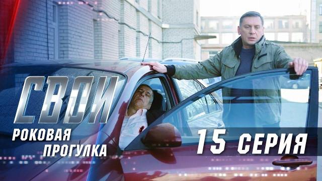 Свои 1 сезон 15 серия