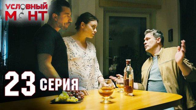 Условный мент 2 сезон 23 серия