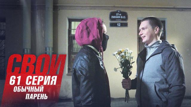 Свои 3 сезон 61 серия